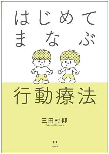 『はじめてまなぶ行動療法』(金剛出版)