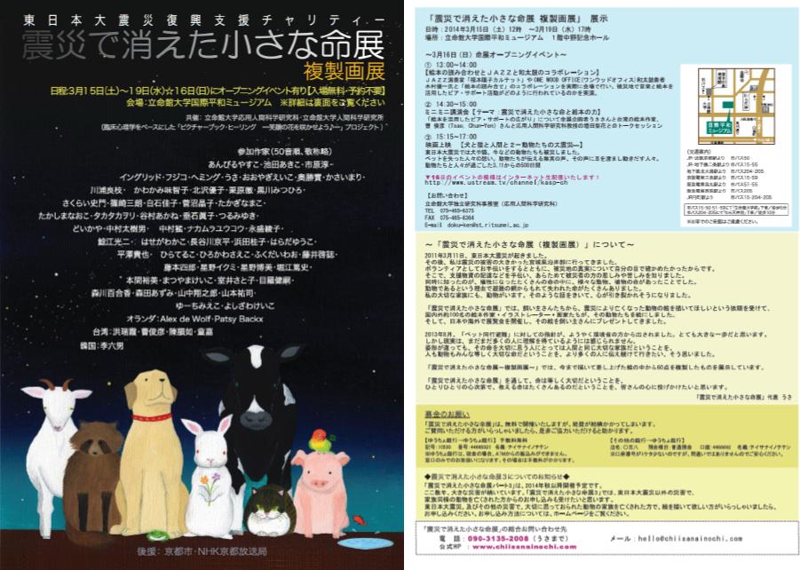[url= /uploads/news/59/chiisanainochi.pdf]チラシダウンロードはこちら(PDF:632KB) [/url]
