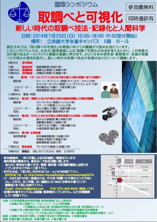 [url= /uploads/news/76/0720symposium.pdf]チラシダウンロード(PDF:277KB) [/url]