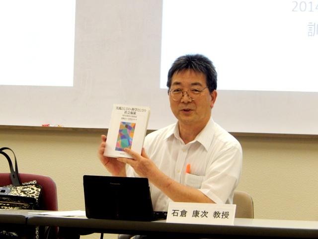 訓覇教授の近著『実践としての・科学としての社会福祉』を紹介する石倉康次教授