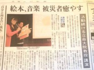 新聞紙面「絵本、音楽 被災者癒す」
