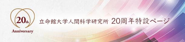 立命館大学人間科学研究所20周年記念特設ページ